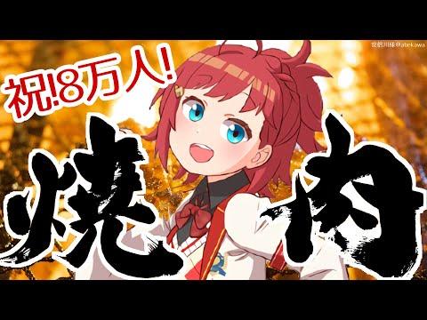 【8万人記念】焼肉ASMRでお祝いさせるんだ!【にじさんじ/朝日南アカネ】