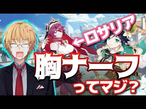 【原神/Genshin】神田探検隊、ナーフの真実を探る。│- Genshin Impact – 【神田笑一/にじさんじ 】