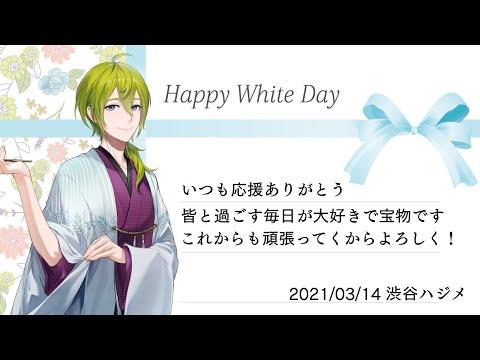 【雑談】ホワイトデーなのでみんながしてほしい事何でも・・・【にじさんじ/渋谷ハジメ】