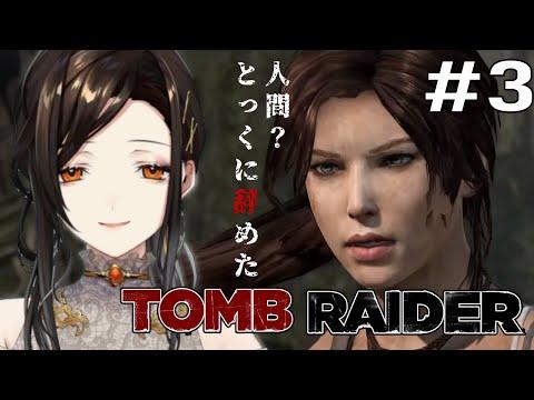 #3【TOMB RAIDER/トゥーム レイダー】無人島に潜む狂気と謎に挑む【白雪 巴/にじさんじ】