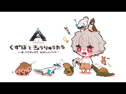 【 ARK 】雪山の賢者 RTA【 アーク 】