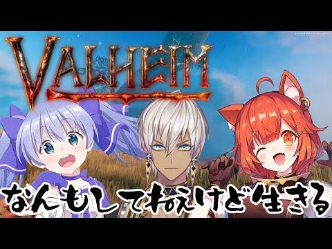 【Velheim】なんもしてないサバイバル【ラトナ・プティ/にじさんじ】