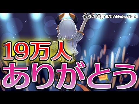 【歌枠】19万人記念歌枠【にじさんじ/レヴィ・エリファ】