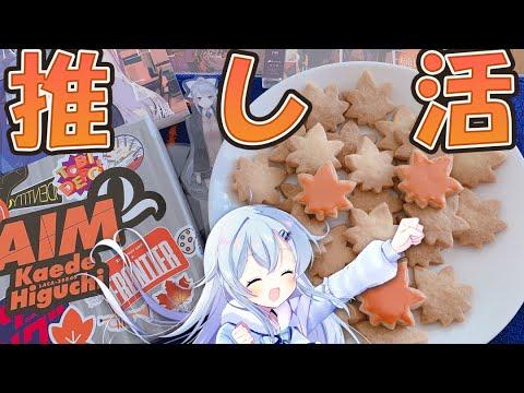 """樋口楓Live2021″AIM""""の感想をただただ喋りながらアイシングクッキー作って推し活しました【🍁】"""