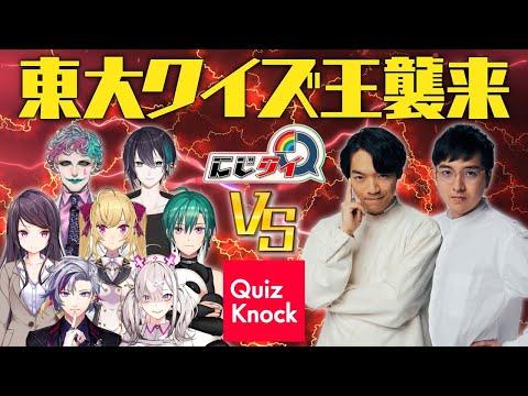 【#にじクイズノック】QuizKnock襲来!?生放送スペシャル【にじクイ3月号】