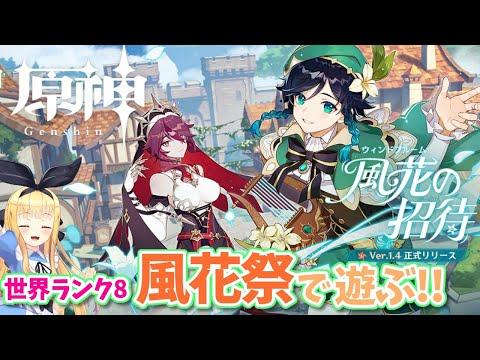 【#原神】風花祭にやってきた🌸Genshin impact【物述有栖】【にじさんじ】
