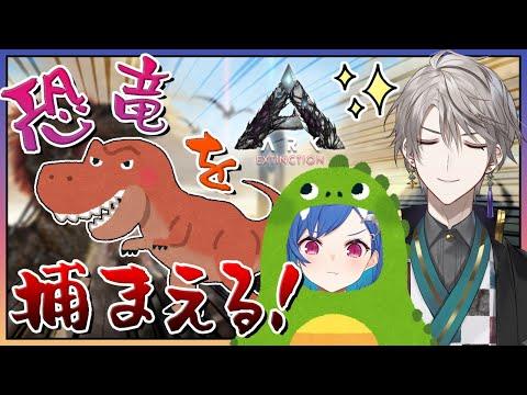 【#にじARK】師匠!恐竜の捕まえ方を教えてくだせェ!【西園チグサ/甲斐田晴/にじさんじ】