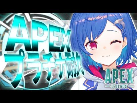 【APEX】ダイヤ目指してまずはプラチナ目指す!【にじさんじ/西園チグサ】