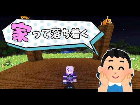【Minecraft】『家』を『建てる』配信【にじさんじ】
