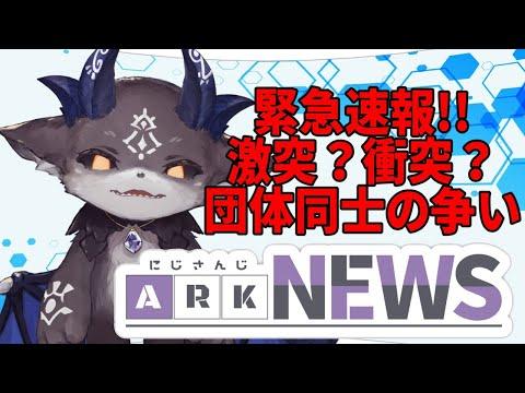 【#にじARK news】緊急速報!! トライブ激突!?
