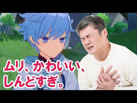 【原神】オジサン、デエト💛したいナ!!【にじさんじ/轟京子】