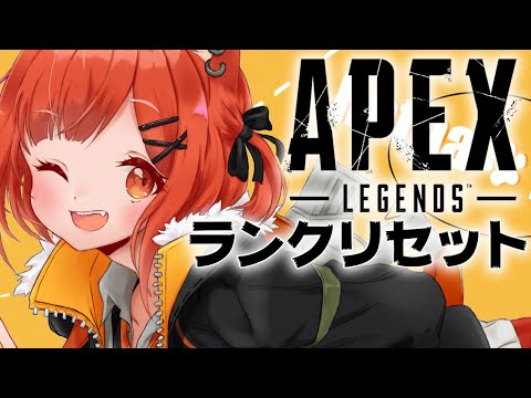 【APEX】ランクがリセットおじさん【ラトナ・プティにじさんじ】