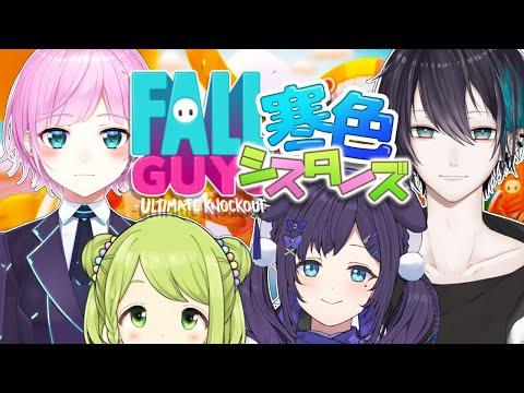 【FallGuys】その3 私たち! #寒色シスターズ !!【森中花咲/夕陽リリ/黛灰/相羽ういは/にじさんじ】