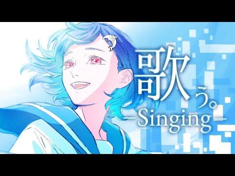 【夜歌】秘密のライブです – singing stream -【西園チグサ/にじさんじ】