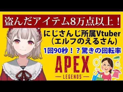 【APEX】プラチナ目指すンゴ~~~!!【にじさんじ/える】