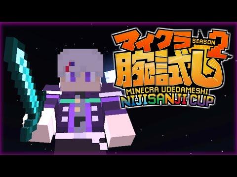 【Minecraft】#マイクラ腕試し_にじさんじ杯 優勝者視点【にじさんじ】
