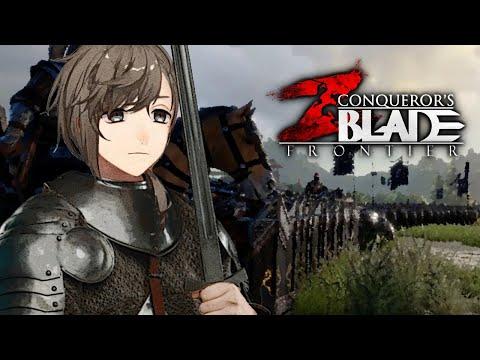 Conqueror's Blade |  深夜のかなえていこく。ゲストあり【にじさんじ/叶】