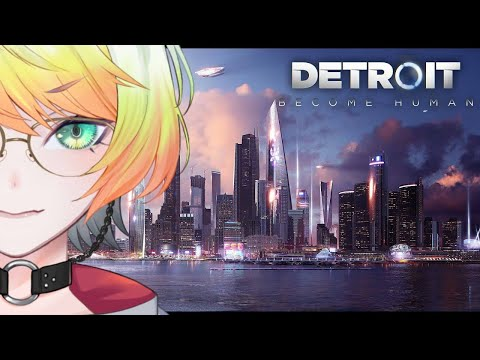 【Detroit: Become Human】完全初見4話【メリッサ・キンレンカ/にじさんじ】