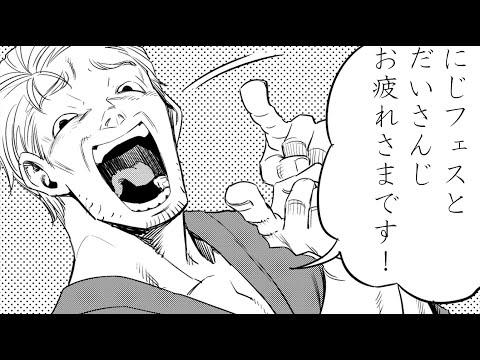 【振り返り雑談】New Beginning【にじさんじ/舞元啓介】