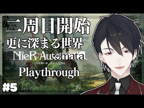 【NieR:Automata 2周目】#5 二周目スタート、謎は明かされるのか【にじさんじ/夢追翔/ニーア】