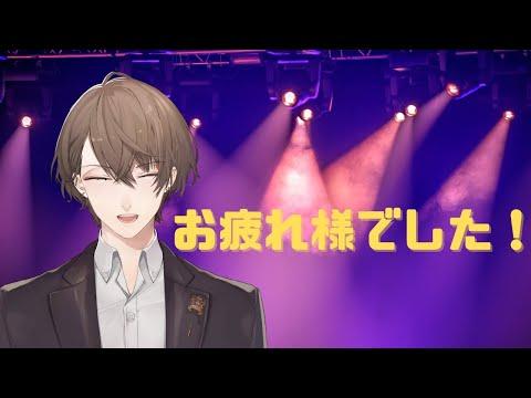 【雑談】3周年フェス、ありがとうございました!【にじさんじ/加賀美ハヤト】