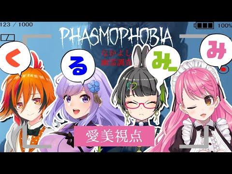 【Phasmophobia】#くるみーみ 幽霊さん、今度はDTいじりしないから怒らないで…【にじさんじ/愛園愛美】