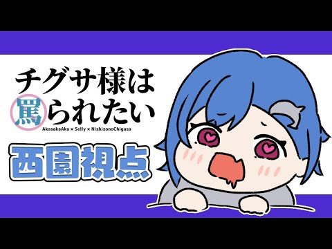 【APEX】CRカスタム!! with Selly&おじさん【にじさんじ/西園チグサ】
