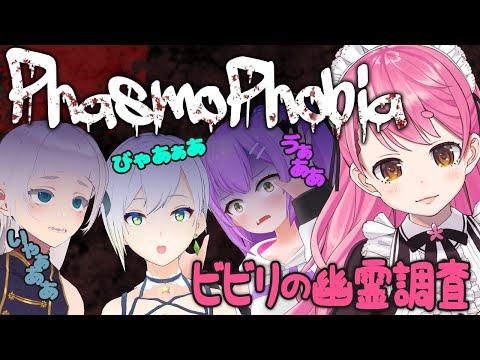 【Phasmophobia】レアメンバーで幽霊のあんなところを目撃しにいく【にじさんじ/愛園愛美】
