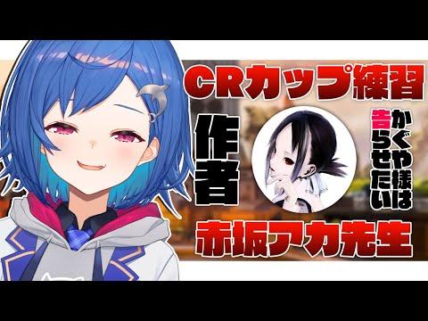 【APEX】CRかぷれんしゅ with 赤坂アカせんせい【にじさんじ/西園チグサ】
