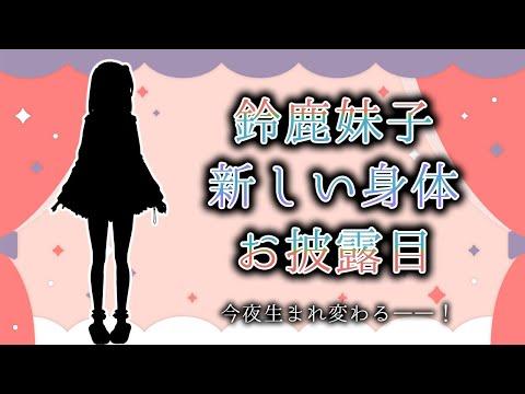 鈴鹿妹子(詩子の妹)新しい姿お披露目!&姉妹飲酒対談【鈴鹿詩子/にじさんじ】