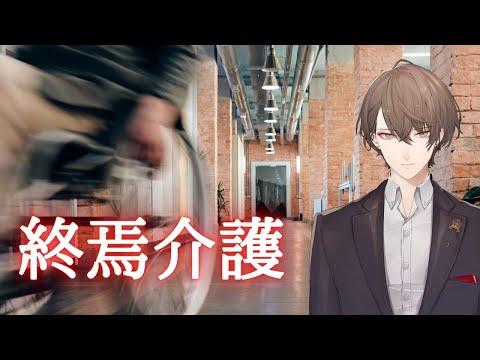 【終焉介護】ホームヘルパー加賀美【にじさんじ/加賀美ハヤト】