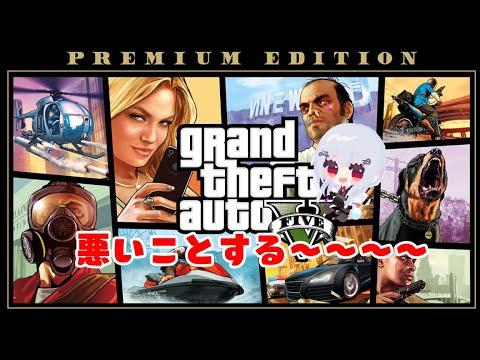 【 Grand Theft Auto V】俺の愛車が!!!【にじさんじ/葉加瀬冬雪】