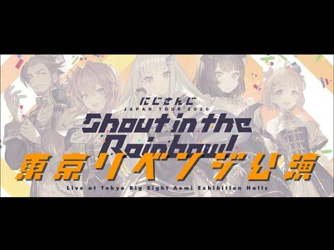 【にじさんじ/NIJISANJI】にじさんじ JAPAN TOUR 2020 Shout in the Rainbow! 東京リベンジ公演 ダイジェスト映像【for J-LOD LIVE】
