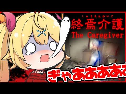 【終焉介護】奇妙な家に介護訪問したら怖すぎた…無理。【星川サラ/にじさんじ】