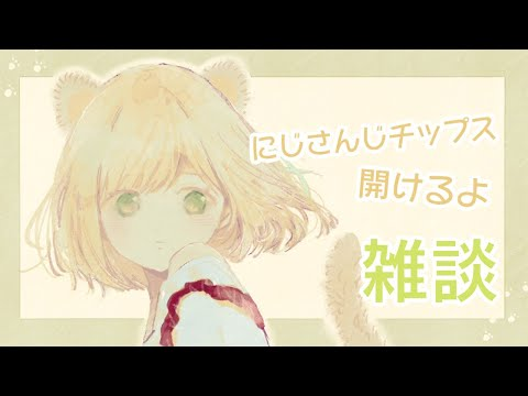 【雑談】にじさんじチップス開けるよ!【にじさんじ/鈴谷アキ】