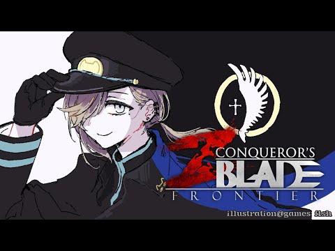 Conqueror's Blade    今日こそ城を取る→LOL【にじさんじ/叶】