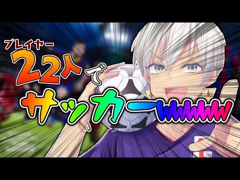 【ウイイレ】 混 沌 ⚽ 蹴 球 【にじさんじ/イブラヒム】