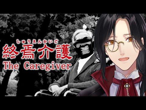 【ホラー実況】介護士になります【The Caregiver | 終焉介護】シェリン/にじさんじ