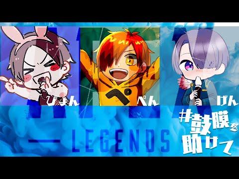 【Apex Legends #鼓膜を助けて】ぴょんぺんげんあぺぺぺぺ【げんぴょん/ぺいんと/弦月藤士郎】
