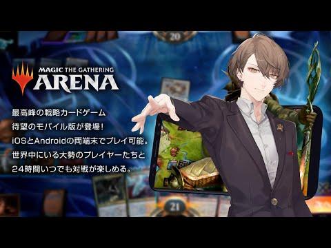 【#MTGアリーナ】スマホアプリリリース記念!マジック:ザ・ギャザリング アリーナとは?【にじさんじ/加賀美ハヤト】