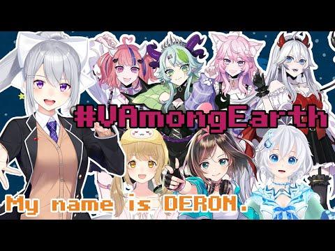【#VAmongEarth】My Name is DERON!!!【にじさんじ / 樋口楓 】
