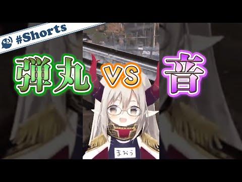 【えま★おうがすと】銃弾 VS 超音波【にじさんじ / 公式切り抜き / VTuber 】#Shorts