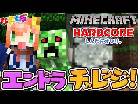 【マイクラ:ハードコア】死んだら終わり、エンダードラゴンチャレンジ!【本間ひまわり/にじさんじ】