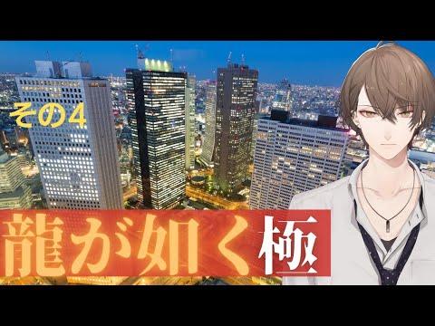 【龍が如く 極】 錦山さん更生耐久配信 【にじさんじ/加賀美ハヤト】