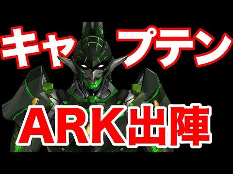 キャプテンARK出陣-ARKの平和は私が守る-