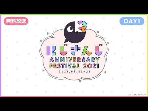 【#にじFes2021】にじさんじ Anniversary Festival 2021 公式無料生放送【DAY1】