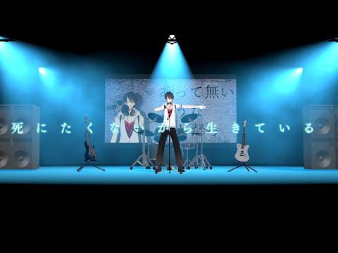 【Renewal】夢追翔 MV「死にたくないから生きている」(Kakeru Yumeoi – Dying To Live)