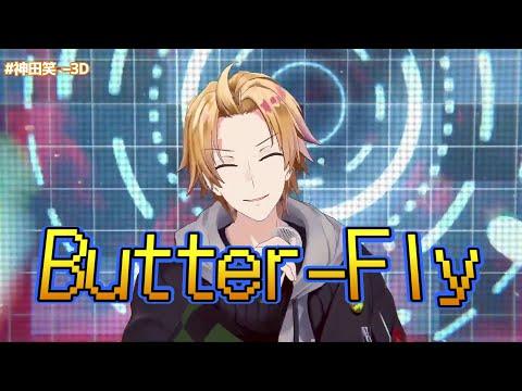 【3D切り抜き】『Butter-Fly』歌わせて頂きました【神田笑一/にじさんじ】