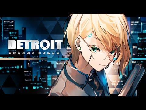 【Detroit: Become Human】完全初見もうじき終わるやもしれんらしい【メリッサ・キンレンカ/にじさんじ】