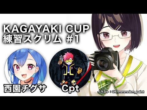 【 Apex 】KAGAYAKI杯 練習カスタム いちにちめ